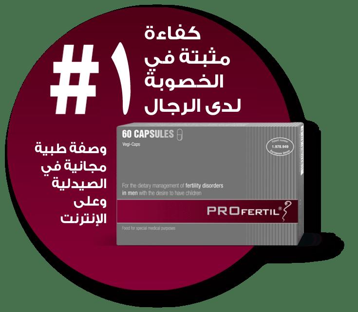 بروفيرتيل®: فعالية مُثبتة رقم 1 في خصوبة الرجال